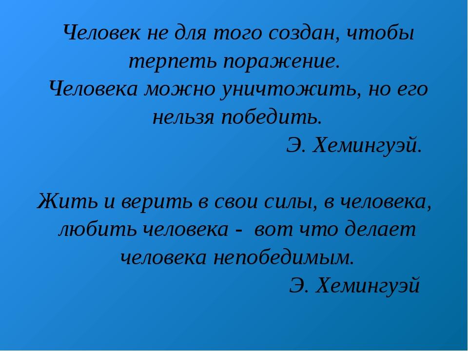 Человек не для того создан, чтобы терпеть поражение. Человека можно уничтожи...