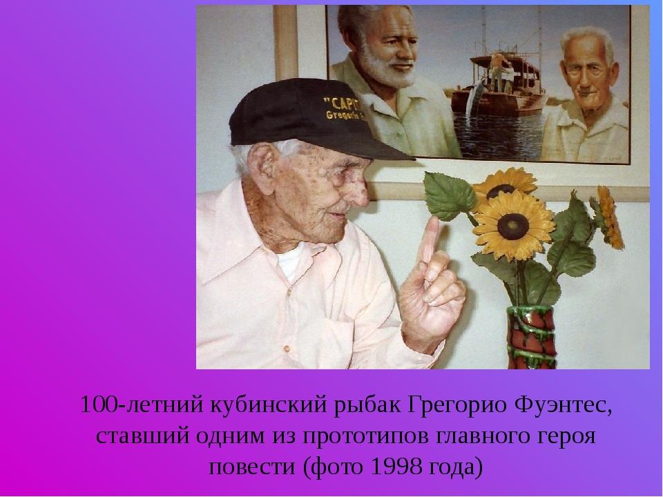 100-летний кубинский рыбак Грегорио Фуэнтес, ставший одним из прототипов гла...
