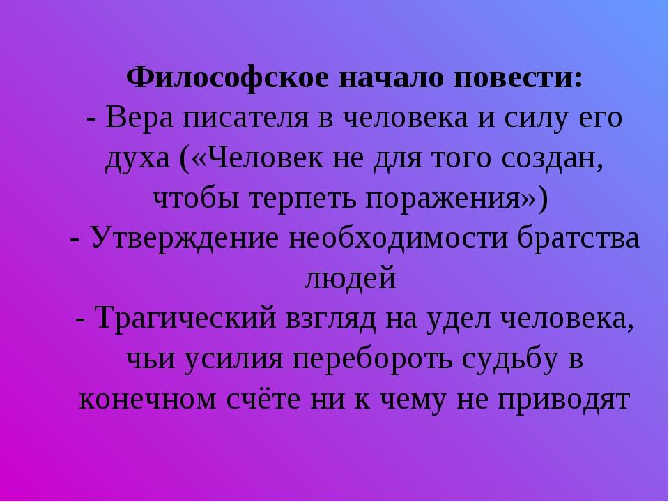 Философское начало повести: - Вера писателя в человека и силу его духа («Чел...