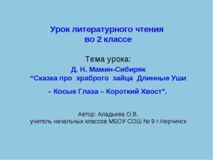 """Урок литературного чтения во 2 классе Тема урока: Д. Н. Мамин-Сибиряк """"Сказка"""