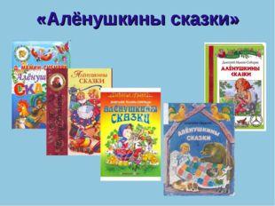 «Алёнушкины сказки»