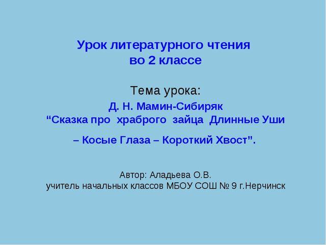 """Урок литературного чтения во 2 классе Тема урока: Д. Н. Мамин-Сибиряк """"Сказка..."""