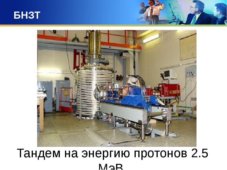 БНЗТ Тандем на энергию протонов 2.5 МэВ в ИЯФ им. ГИ. Будкера СО РАН