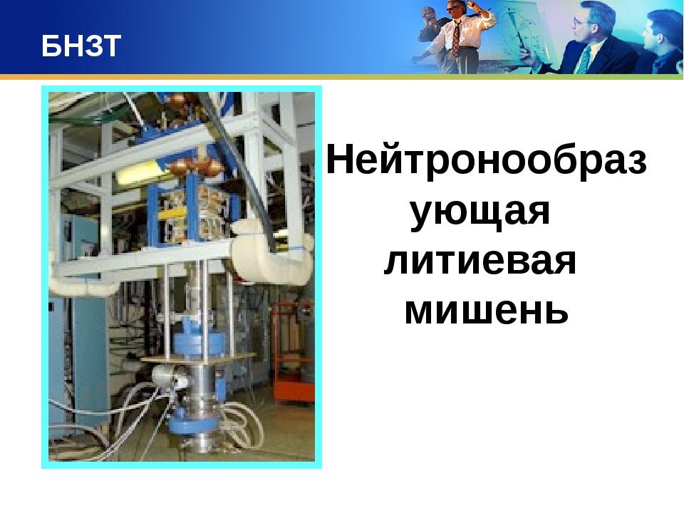 БНЗТ Нейтронообразующая литиевая мишень