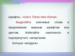 Шрифты - ArialиTimesNewRoman. Выделяйте ключевые слова в предложении жи