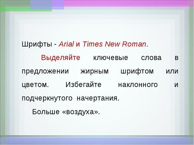 Шрифты - ArialиTimesNewRoman. Выделяйте ключевые слова в предложении жи...