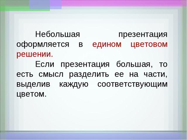 Небольшая презентация оформляется в едином цветовом решении. Если презентац...