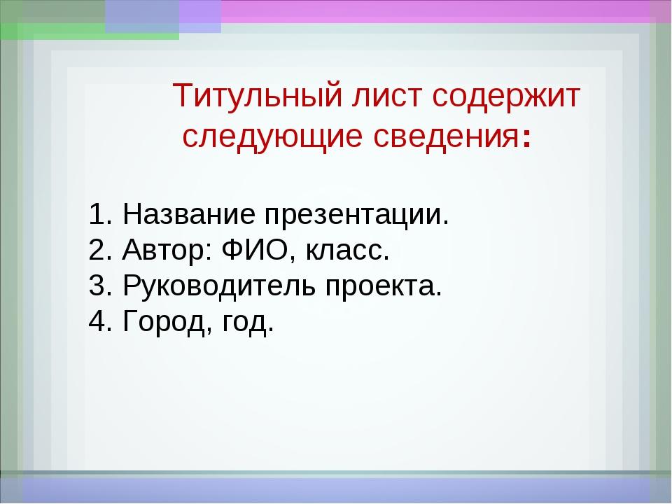 Титульный лист содержит следующие сведения: 1. Название презентации. 2. Автор...