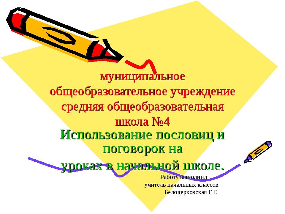 Использование пословиц и поговорок в средней школе