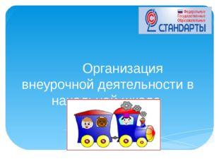 Организация внеурочной деятельности в начальной школе