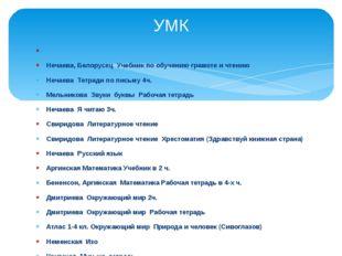 Нечаева, Белорусец Учебник по обучению грамоте и чтению Нечаева Тетради по