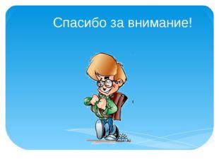 Спасибо за внимание! Ярославль, 2010
