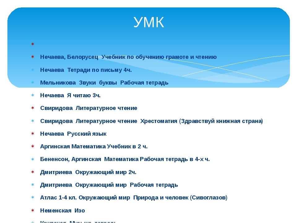 Нечаева, Белорусец Учебник по обучению грамоте и чтению Нечаева Тетради по...