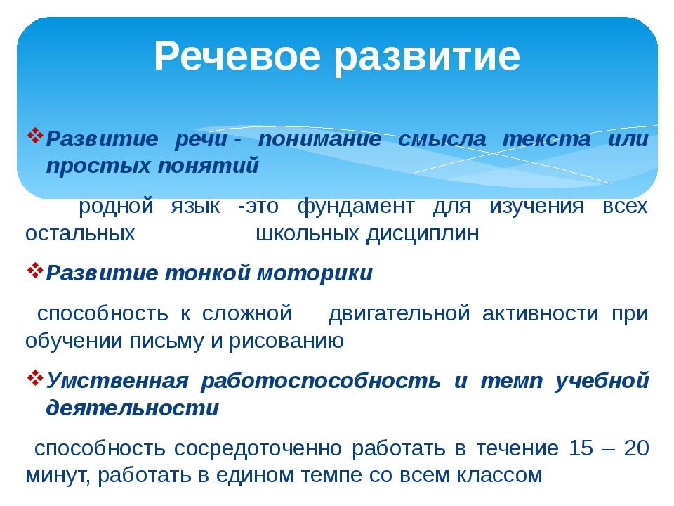 Развитие речи- понимание смысла текста или простых понятий родной язык -это...