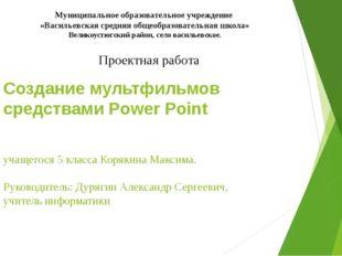 Создание мультфильмов средствами Power Point учащегося 5 класса Корякина Макс