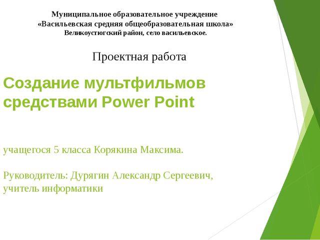 Создание мультфильмов средствами Power Point учащегося 5 класса Корякина Макс...