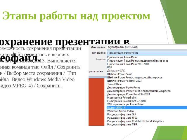 Этапы работы над проектом Возможность сохранения презентации в видеофайл появ...
