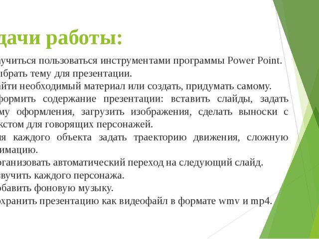 Задачи работы: Научиться пользоваться инструментами программы Power Point. Вы...