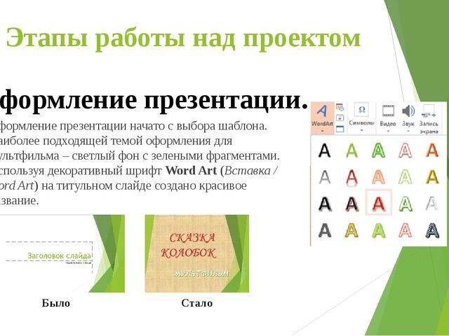 Этапы работы над проектом Оформление презентации начато с выбора шаблона. Наи...