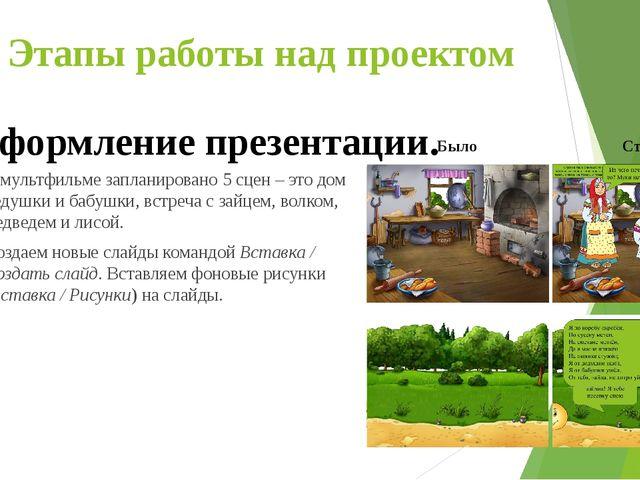 Этапы работы над проектом В мультфильме запланировано 5 сцен – это дом дедушк...