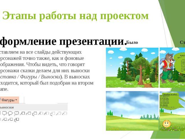 Этапы работы над проектом Вставляем на все слайды действующих персонажей точн...