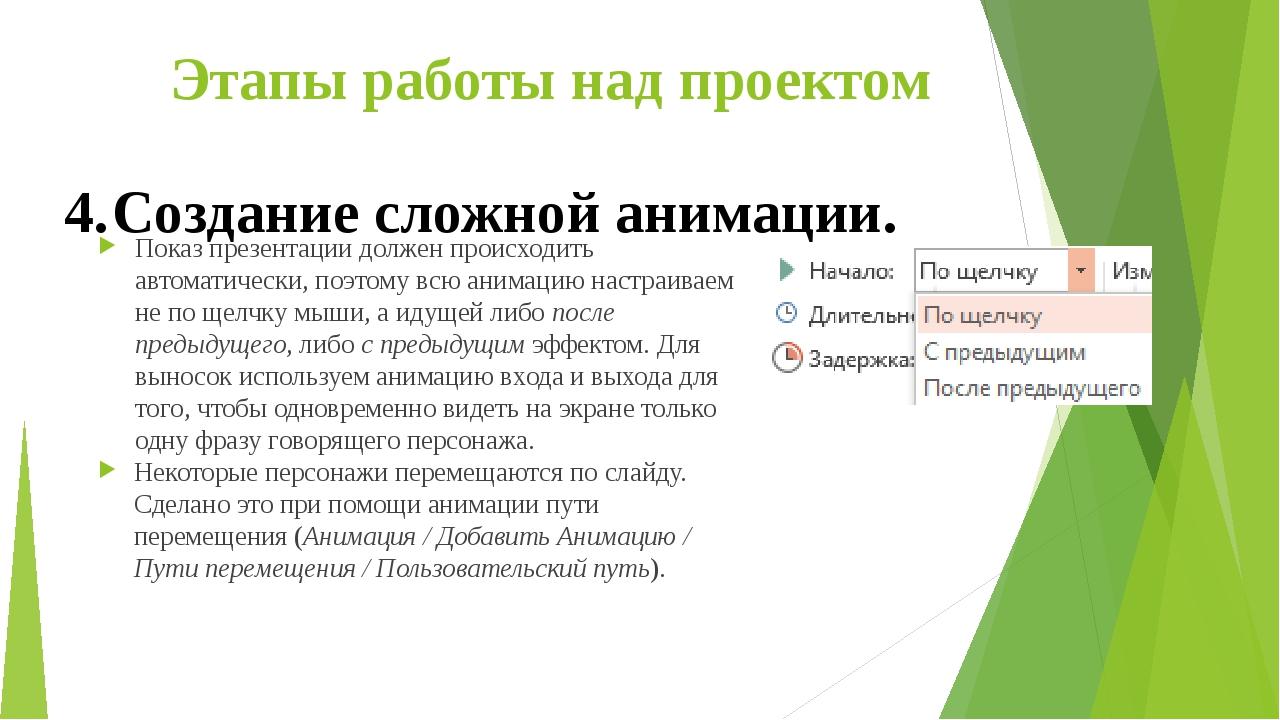 Этапы работы над проектом Показ презентации должен происходить автоматически,...