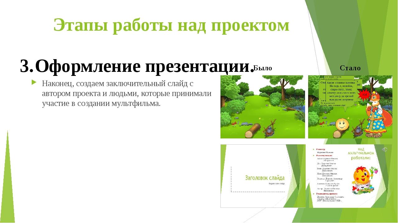 Этапы работы над проектом Наконец, создаем заключительный слайд с автором про...