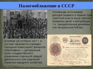 Налогообложение в СССР 8 ноября (26 октября) 1917 г. в составе наркоматов учр