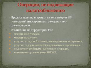 Предоставление в аренду на территории РФ помещений иностранным гражданам или