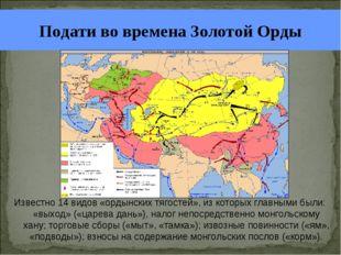 Известно 14 видов «ордынских тягостей», из которых главными были: «выход» («ц