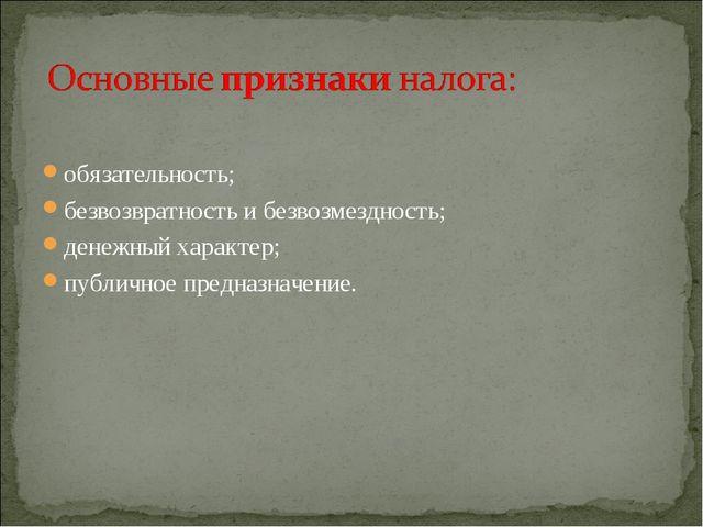 обязательность; безвозвратность и безвозмездность; денежный характер; публич...