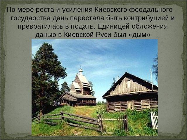 По мере роста и усиления Киевского феодального государства дань перестала быт...