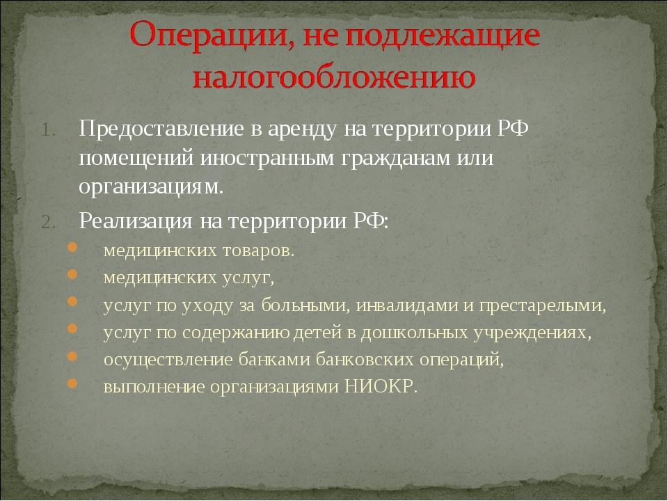 Предоставление в аренду на территории РФ помещений иностранным гражданам или...