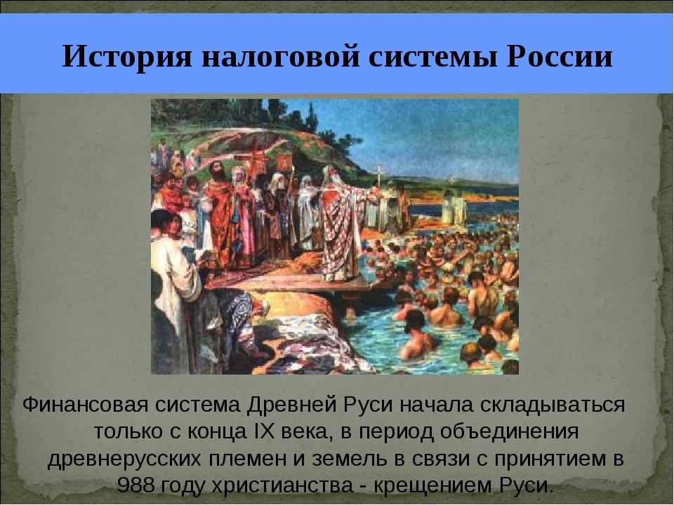 Финансовая система Древней Руси начала складываться только с конца IX века,...