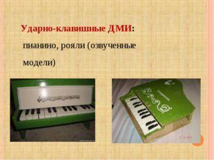 Ударно-клавишные ДМИ: пианино, рояли (озвученные модели)