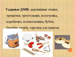 Ударные ДМИ: деревянные ложки, трещотки, треугольник, колотушка, коробочка, к