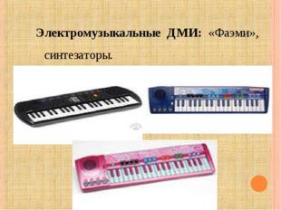 Электромузыкальные ДМИ: «Фаэми», синтезаторы.