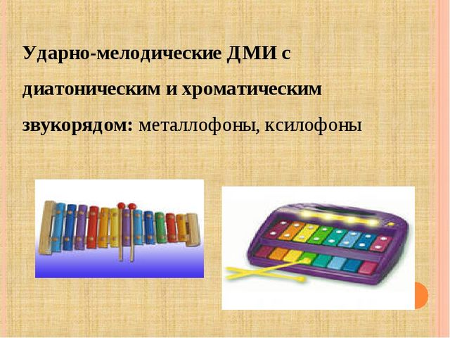Ударно-мелодические ДМИ с диатоническим и хроматическим звукорядом: металлофо...