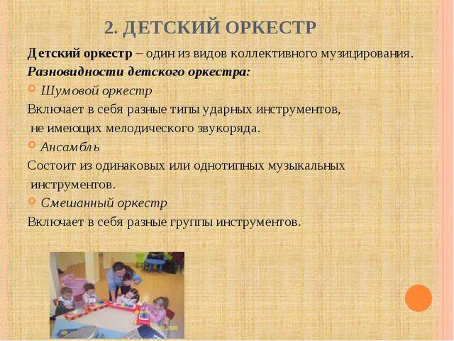 2. ДЕТСКИЙ ОРКЕСТР Детский оркестр – один из видов коллективного музицировани...