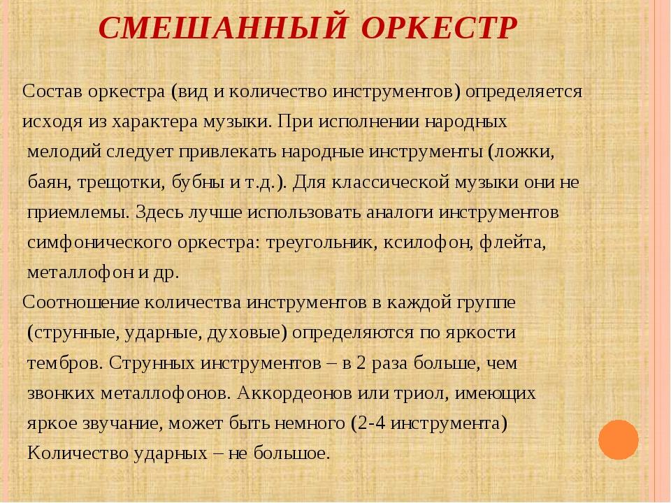 СМЕШАННЫЙ ОРКЕСТР Состав оркестра (вид и количество инструментов) определяетс...