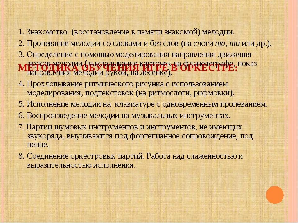 МЕТОДИКА ОБУЧЕНИЯ ИГРЕ В ОРКЕСТРЕ: 1. Знакомство (восстановление в памяти зн...