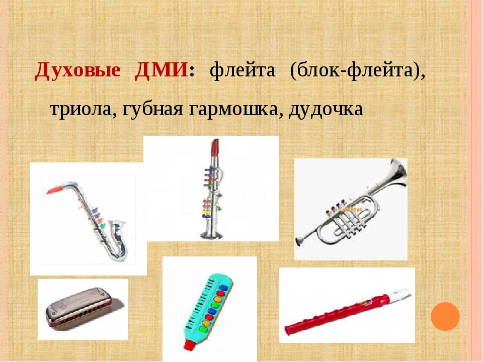 Духовые ДМИ: флейта (блок-флейта), триола, губная гармошка, дудочка
