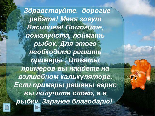 Здравствуйте, дорогие ребята! Меня зовут Василием! Помогите, пожалуйста, пой...
