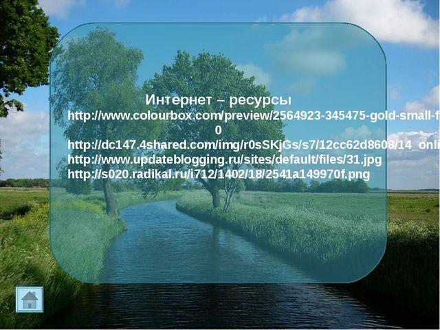 Интернет – ресурсы http://www.colourbox.com/preview/2564923-345475-gold-smal...