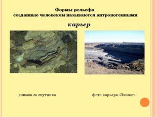 Формы рельефа созданные человеком называются антропогенными снимок со спутник