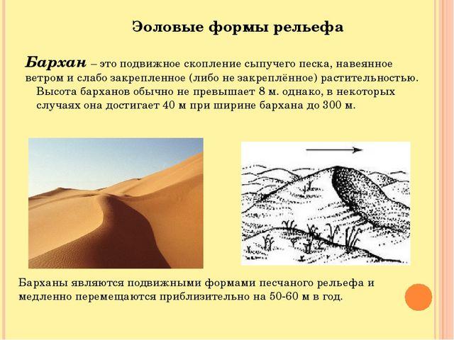 Барханы являются подвижными формами песчаного рельефа и медленно перемещаютс...