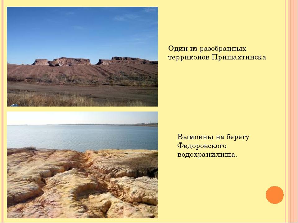 Один из разобранных терриконов Пришахтинска Вымоины на берегу Федоровского во...