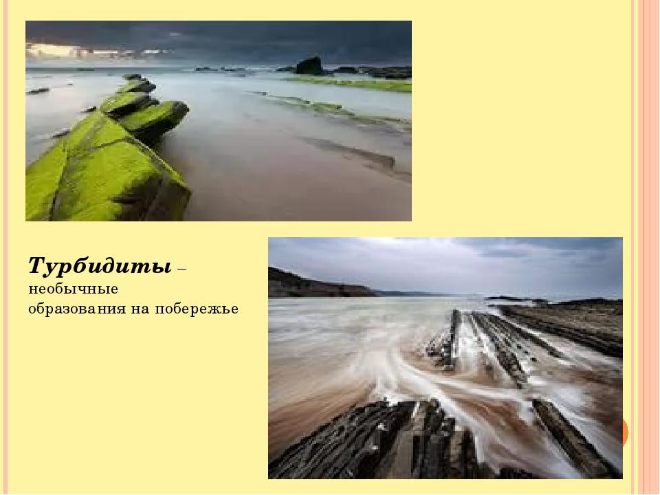 Турбидиты – необычные образования на побережье