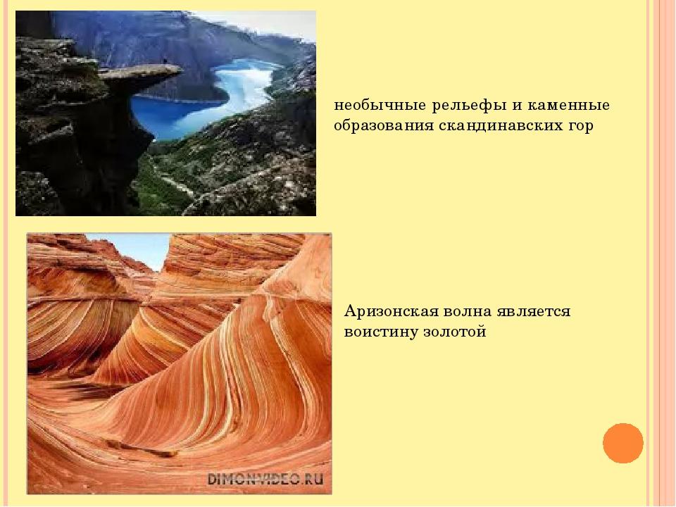 необычные рельефы и каменные образования скандинавских гор Аризонская волна я...