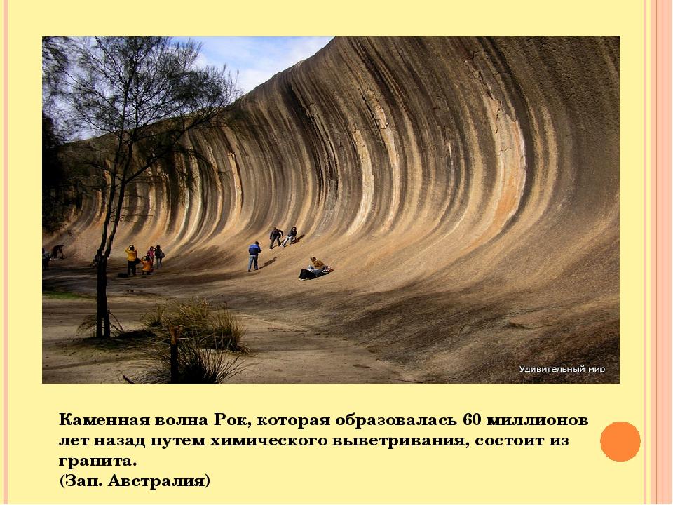 Каменная волна Рок, которая образовалась 60 миллионов лет назад путем химичес...